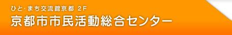 京都市市民活動総合センター