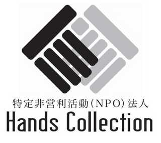 Hands Collection|ハンズコレクション